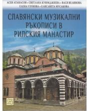 Славянски музикални ръкописи в Рилския манастир (твърди корици)