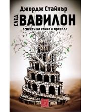 След Вавилон: аспекти на езика и превода