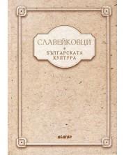 slaveykovtsi-v-balgarskata-kultura