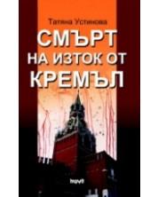 Смърт на изток от Кремъл