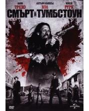 Смърт в Тумбстоун (DVD) -1