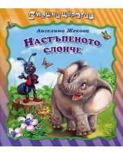 Смешни щуротии: Настъпеното слонче -1