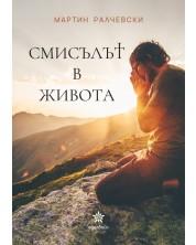 Смисълът в живота -1