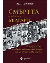 Смъртта на известните българи -1