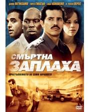 Смъртна заплаха (DVD)