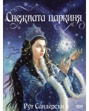 Снежната царкиня