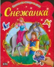 Снежанка: Книжка със стикери за деца