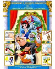 Снежанка и седемте джуджета (Приказки за оцветяване с апликации 4) + CD