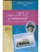SOS Титаник. Дневникът на Джулия Факини