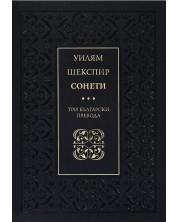soneti-tri-balgarski-prevoda