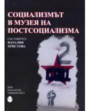 Социализмът в музея на постсоциализма