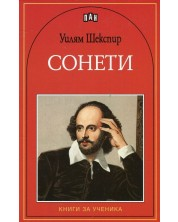 Сонети. Уилям Шекспир: Книги за ученика (Пан)