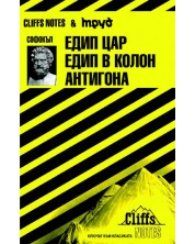 Софокъл: Едип цар. Едип в Колон. Антигона (Cliffs Nootes) -1
