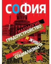 София: идеология, градоустройство и живот през социализма