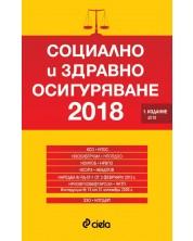 socialno-i-zdravno-osigurjavane-2018