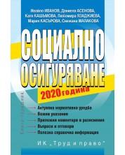 Социално осигуряване – 2020 година + CD -1