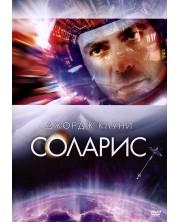 Соларис (DVD)