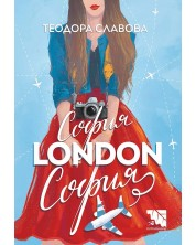 София – London – София -1