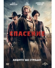 Спасение (DVD)