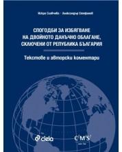 Спогодби за избягване на двойното данъчно облагане, сключени от Република България - Текстове и авторски коментари
