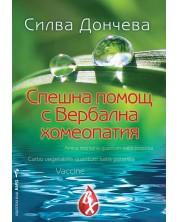 speshna-pomosch-s-verbalna-homeopatija