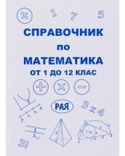 Справочник по математика от 1. до 12. клас (Рая) -1