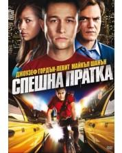 Спешна пратка (DVD)