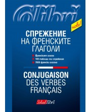 Спрежение на френските глаголи / Conjugaison des verbes francais -1