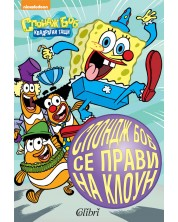 Спондж Боб Квадратни гащи: Спондж Боб се прави на клоун