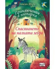 Спасяването на малката зебра (Приключения в зоопарка)