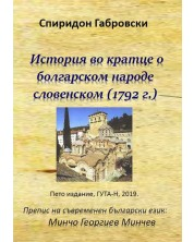 История во кратце о болгарском народе словенском -1