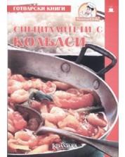 Специалитети с колбаси -1