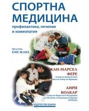 Спортна медицина (Изток Запад)