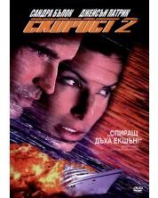 Скорост 2 (DVD)