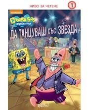 Спондж Боб Квадратни гащи: Да танцуваш със звезда