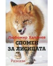Спомен за лисицата (мека корица)