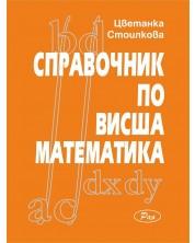 Справочник по Висша математика (Рая)