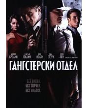 Гангстерски отдел (DVD)