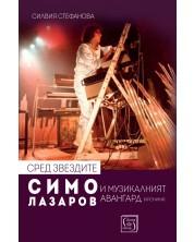 Сред звездите: Симо Лазаров и музикалният авангард (хроники) + CD