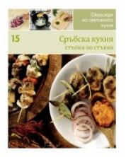Сръбска кухня (Шедьоври на световната кухня 15) - твърди корици
