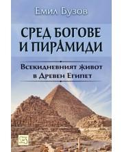 Сред богове и пирамиди. Животът в Древен Египет