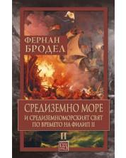 Средиземно море и Средиземноморският свят по времето на Филип II – том 2