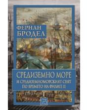 Средиземно море и Средиземноморският свят по времето на Филип II – том 1