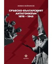 Сръбско-българският антагонизъм (1878-1945) -1