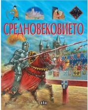 Средновековието (Пан)