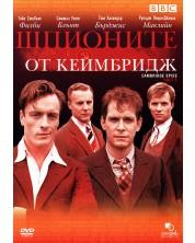Шпионите от Кеймбридж - Част 2 (DVD) -1