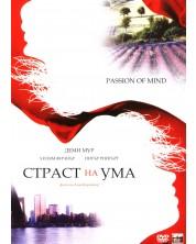 Страст на ума (DVD)