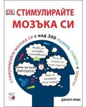 stimulirayte-mozaka-si