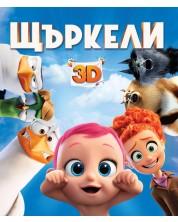 Щъркели 3D (Blu-Ray) -1