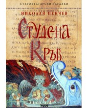 Студена кръв (Старобългарски загадки)